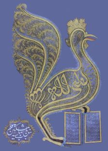 Nightingale of Paradise by Miš°ḱín Qalam (Mishk�n–Qalam) with modifications